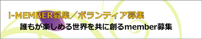 i-MEMBER募集/ボランティア募集