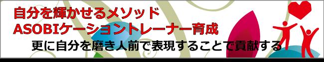 メソッド/トレーナー育成