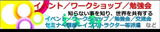 イベント/ワークショップ/勉強会