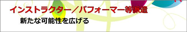 インストラクター/パフォーマー等派遣