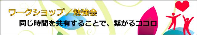 ワークショップ/勉強会
